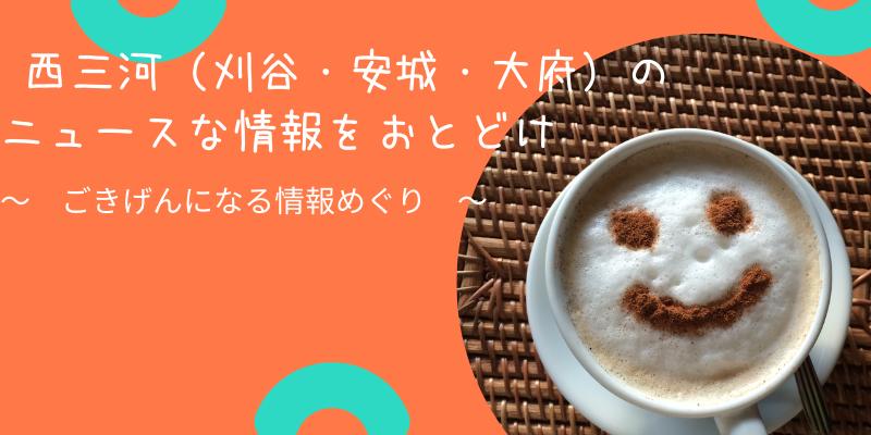 西三河~愛知のニュースなお店や情報をお知らせ