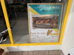 パンデパリス 刈谷 パン屋