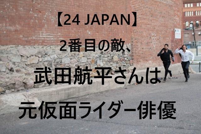 24JAPAN 武田航平 敵