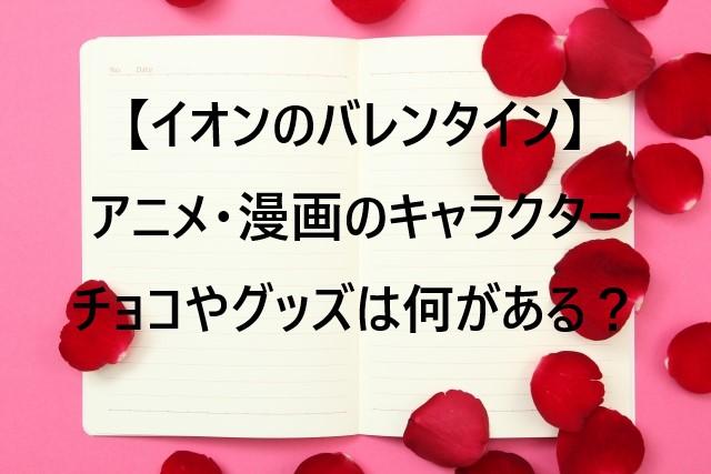 イオン バレンタイン