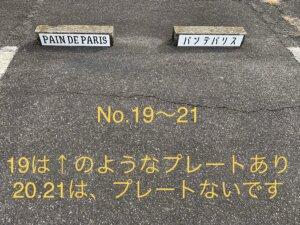 パンデパリス 駐車場 刈谷 パン屋