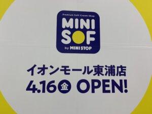 東浦イオン オープン ソフトクリーム