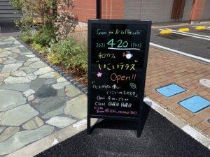 いこいテラス 刈谷市 オープン カフェ