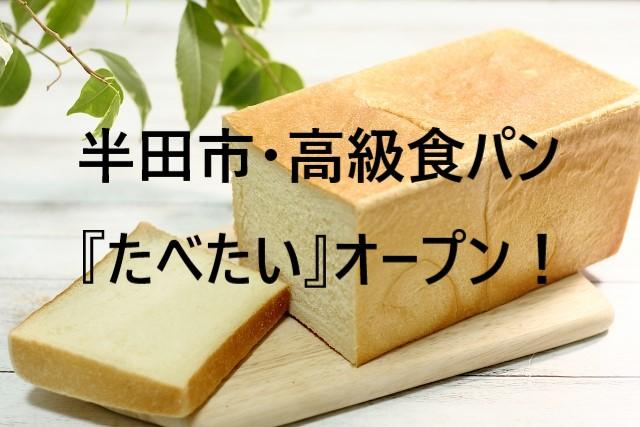 半田市 食パン オープン 愛知県